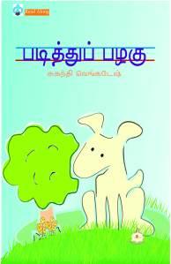 படித்துப் பழகு Practice reading Tamil